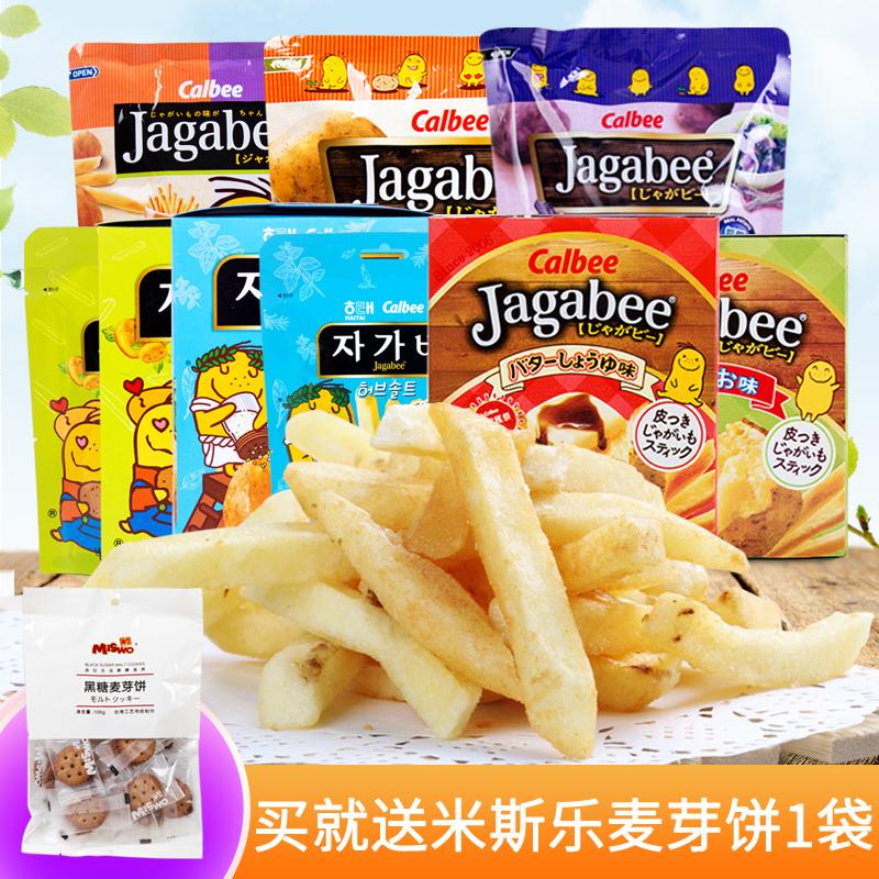 香港进口四洲卡乐比薯条三兄弟膨化食品零食原味淡盐味120g*3袋装