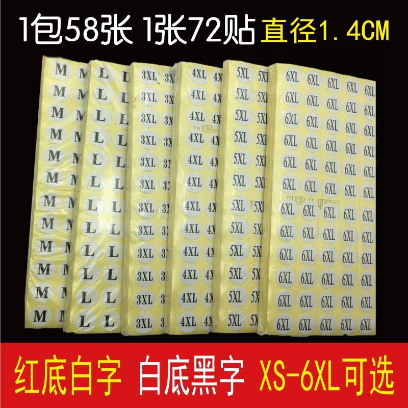 衣服尺码标签 服装码数贴数字号码不干胶标签白底黑字XS-6XL