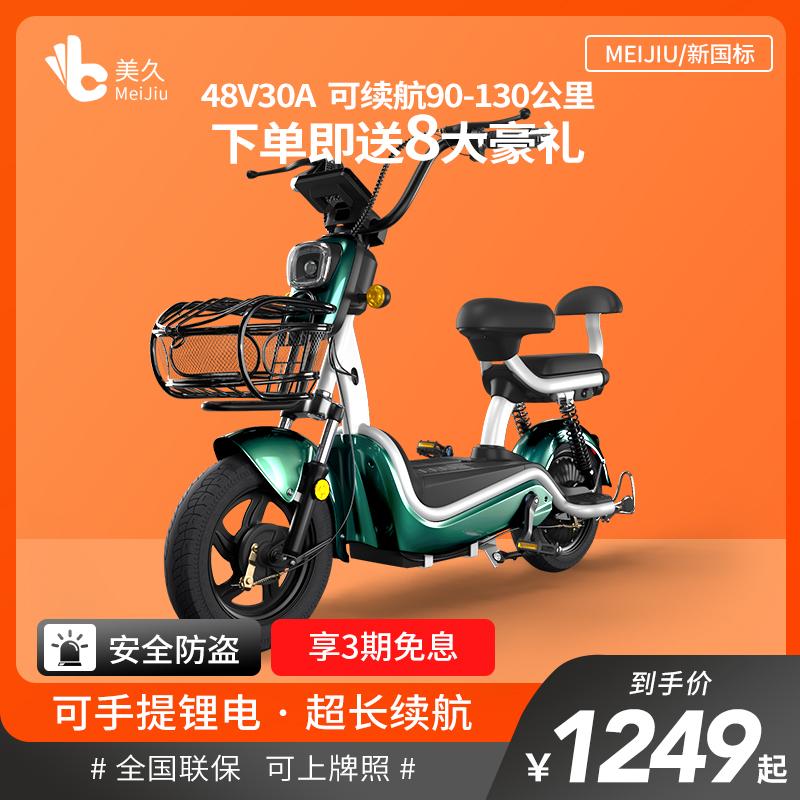美久新国标48v锂电池电动自行车