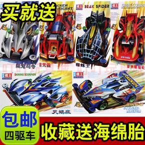 超星模王四驱车模型四驱兄弟旋风冲锋蜘蛛王赛车男孩拼装玩具礼物