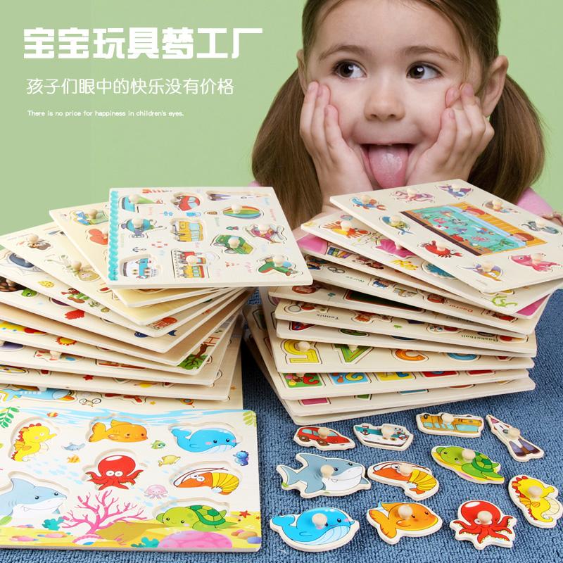木质拼图动物交通认知手抓板玩具  婴幼儿童早教数字字母木制拼板