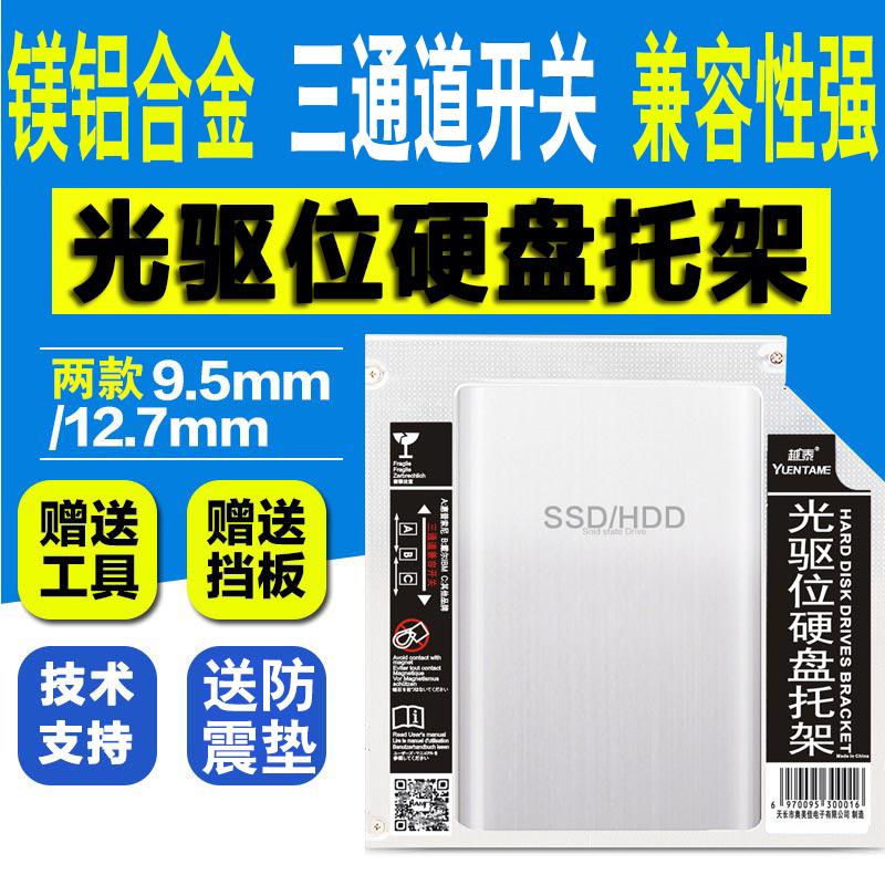 惠普G4 G6 G7 4441S CQ511 8470P光驱位硬盘托架 固态机械支架盒