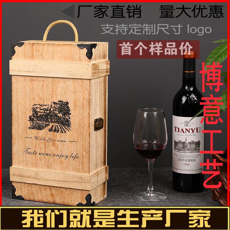 红酒盒双支装葡萄酒礼盒木箱子通用实木质定制红酒木盒红酒包装盒