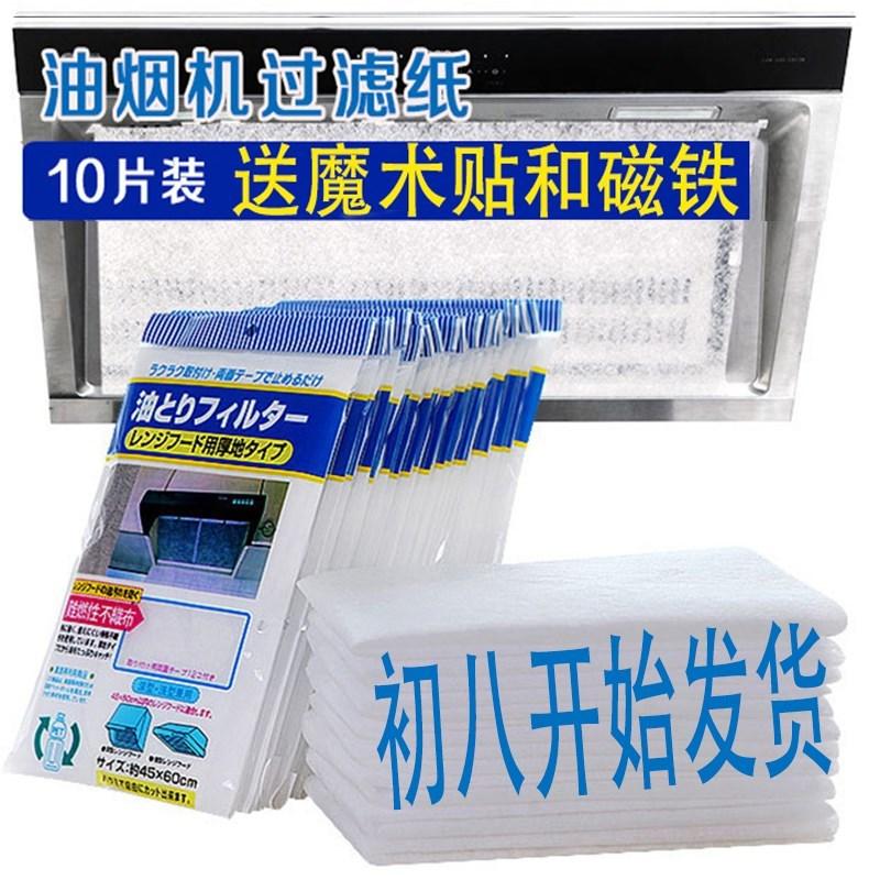 抽油烟机过滤膜罩厨房防油污贴纸滤油网排吸油膜吸油洗碗巾擦拭纸