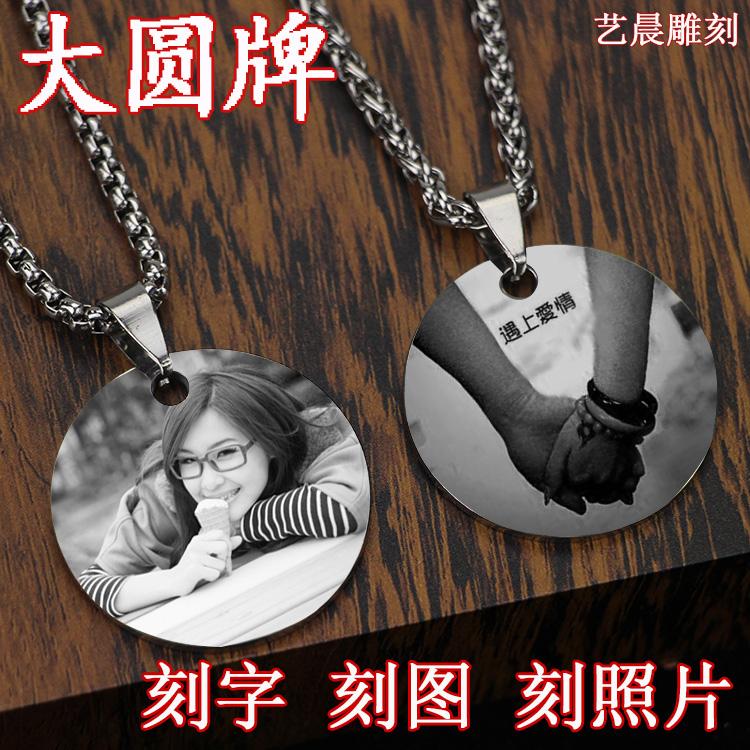 Tiktok, custom Coin Necklace, titanium steel, $1 yuan, love bank laser engraving photo, couple souvenir gift