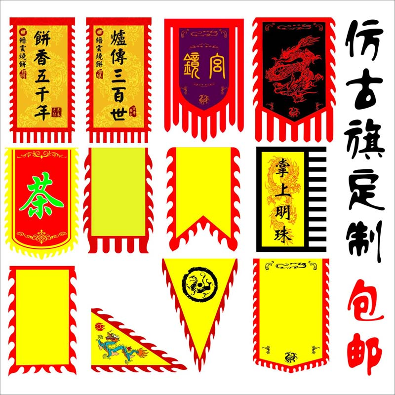Imitation of the ancient Flag Custom flag Dynasty flag ancient flag package mail retro flag film and television dragon flag tea flag war flag hanging flag free design