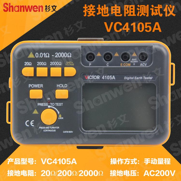 胜利接地仪数字接地电阻测试仪接地摇表防雷测试仪VC4105AVC4105B