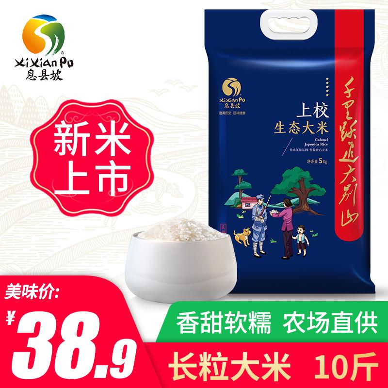 息县坡2018年大米5kg新米籼米10斤装软糯农场种植长粒香一级大米