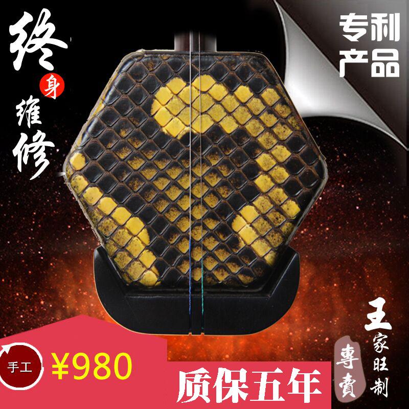 Wang Jiawang made ebony high-grade erhu musical instrument, general performance, authentic professional elderly leading rod manufacturer, direct sales