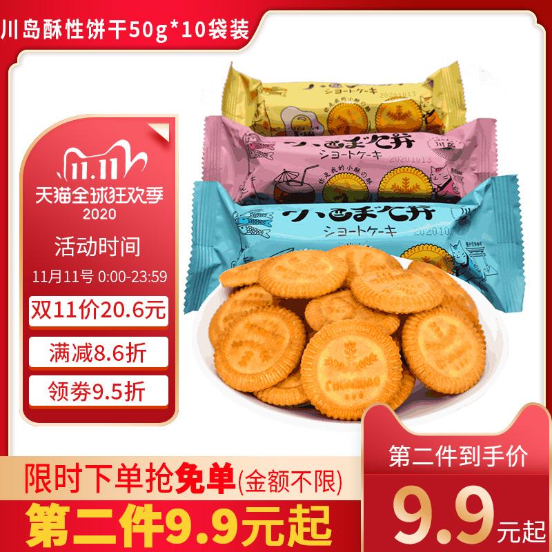 川岛酥性500g牛奶椰奶蛋味酥饼饼干