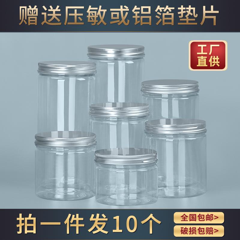 密封罐食品级pet空塑料瓶子加厚带盖透明广口零食糖果饼干包装桶