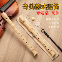 Chimei Flute Childrens flute beginner 0 basic Female 8 hole adult professional six-hole eight-hole flute 6 hole Playing
