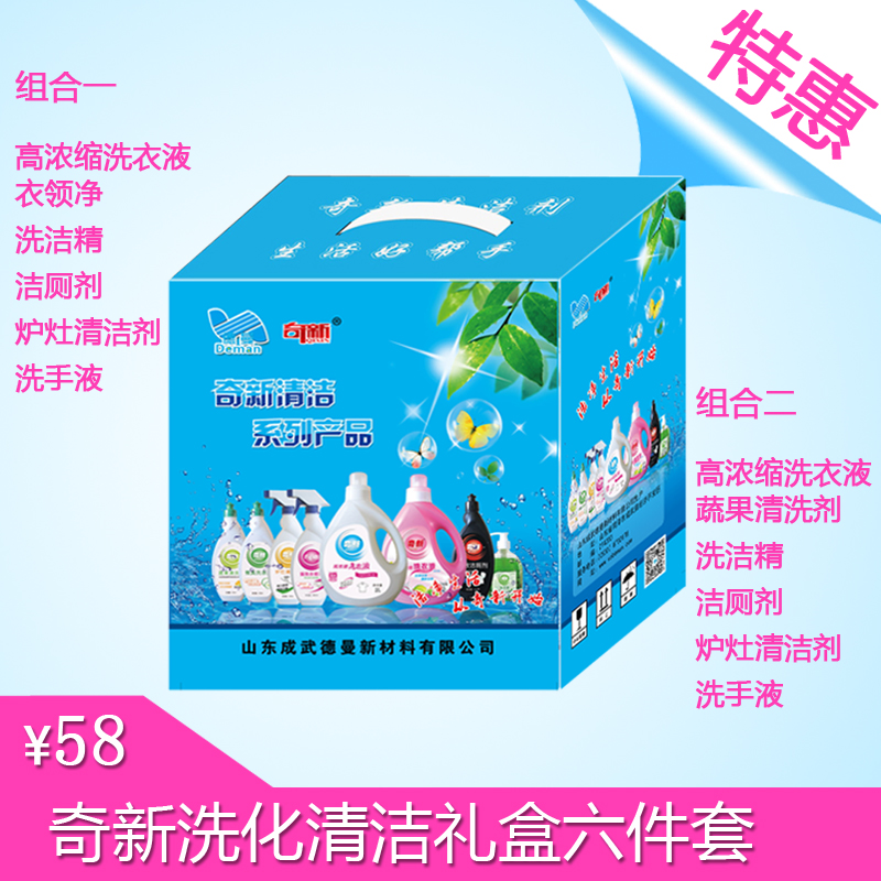 Special promotion package of 6-Piece household combination set (high concentration detergent) of Qixin detergent