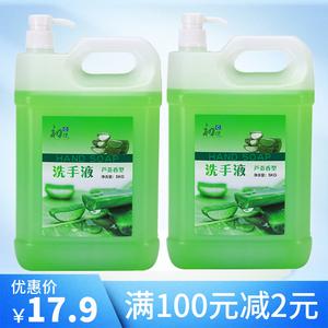 洗手液包邮补充装家用杀菌消毒大桶装酒店专用5kg散装洗手液10斤