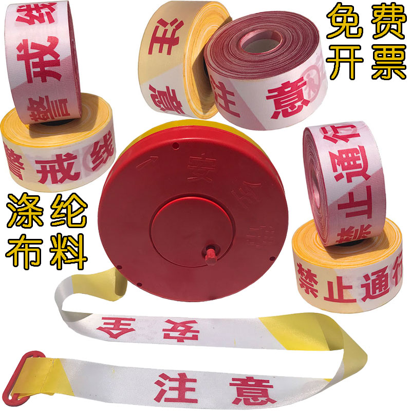 Thickened 100m canvas warning line, no disc reflection, pay attention to safe construction, 50 telescopic isolation belt