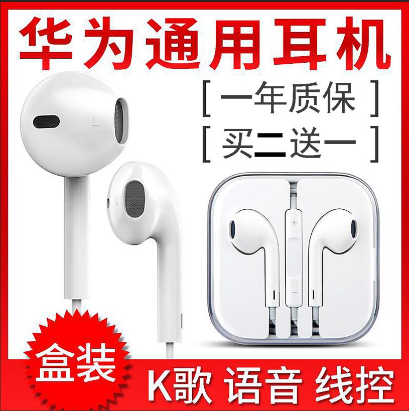 荣耀7X 8x原装线控耳机荣耀Play荣耀9V9V10原装线控通用8XMaX耳机限时秒杀