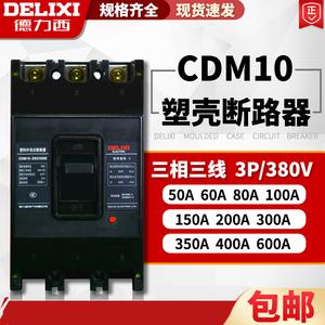 德力西塑壳式断路器三相空气开关CDM10-1001502004006003300