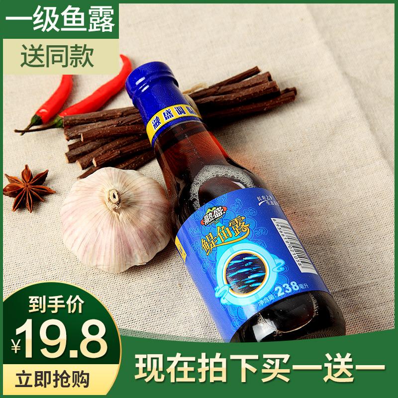 Фуцзянь Руншэн темно Морской уровень кальмара 238 мл бутылка кухня приправа креветки масло морепродукты провал