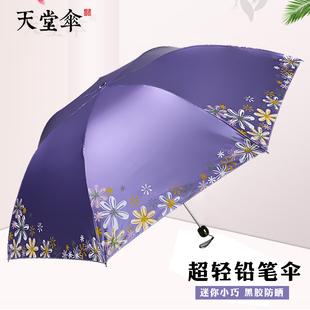天堂伞黑胶防紫外线晒女三折叠轻小巧便携晴雨伞两用遮太阳铅笔伞