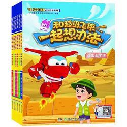 超级飞侠启智绘本系列 广州童年美术设计有限公司 编著 著 少儿礼品书 少儿 湖南少年儿童出版社