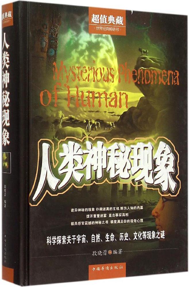人类神秘现象 段晓蕾 编著 文教科普读物 中国华侨出版社