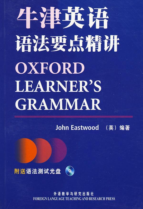 牛津英语语法要点精讲(附语法测试光盘) (英)伊斯特伍德 编著 外语-实用英语 外语教学与研究出版社