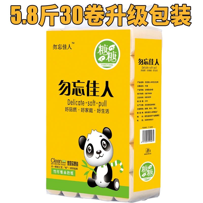 佳人はあらゆる種類の柔らかい竹ののりの色のトイレットペーパーを家庭用に巻いて紙を巻きます。