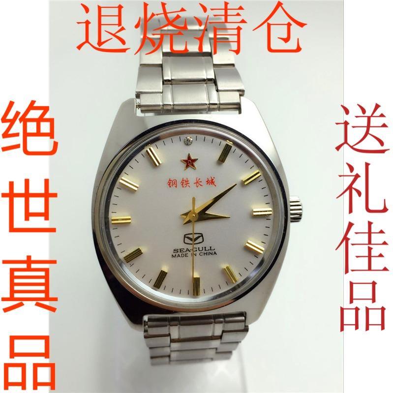 机芯手表st5机械表钢铁长城钻19年代海鸥80国产腕表库存