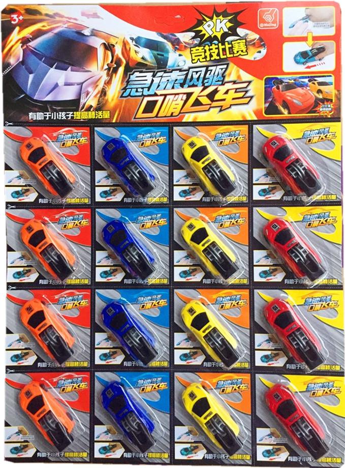 吊板玩具急速风驱口哨飞车 一板16个4个颜色锻炼儿童肺活量小玩具