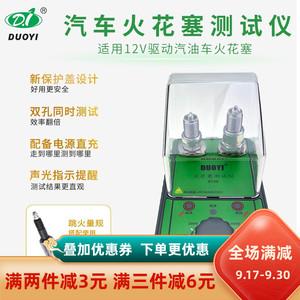 DY28汽油车双孔火嘴高压包点火系统火花塞试验台检测器跳火测试仪