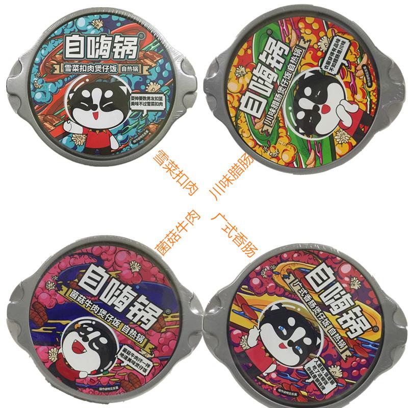 自嗨锅 自热小火锅多口味自热煲10-12新券