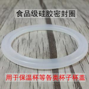 保温杯玻璃杯盖硅胶圈不锈钢杯子太空杯密封皮圈防水垫防漏垫胶圈