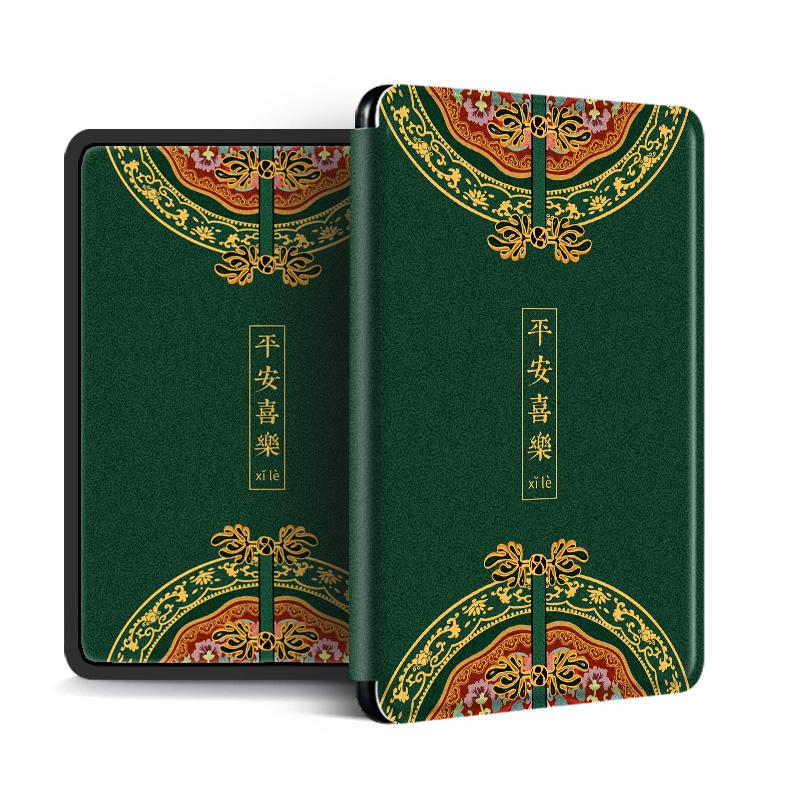 中国风平安喜乐皆顺利kpw4保护套Kindle外壳paperwhite1/23电子书958亚马逊oasis阅读器658青春咪咕558入门版