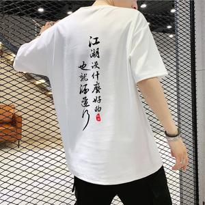 领2元券购买剑来夏男女宽松大码中国风文字t恤