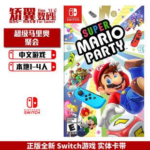 现货 NS游戏卡 任天堂switch游戏卡带 马里奥聚会派对 Mario Party 中文