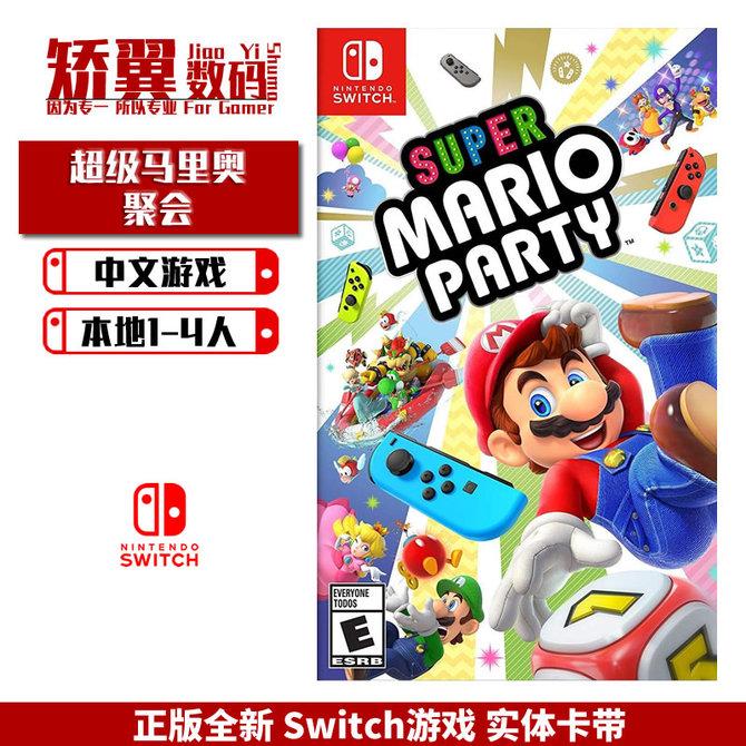 Party 任天堂switch 游戏卡 Mario 马里奥聚会派对 游戏卡带 中文 现货
