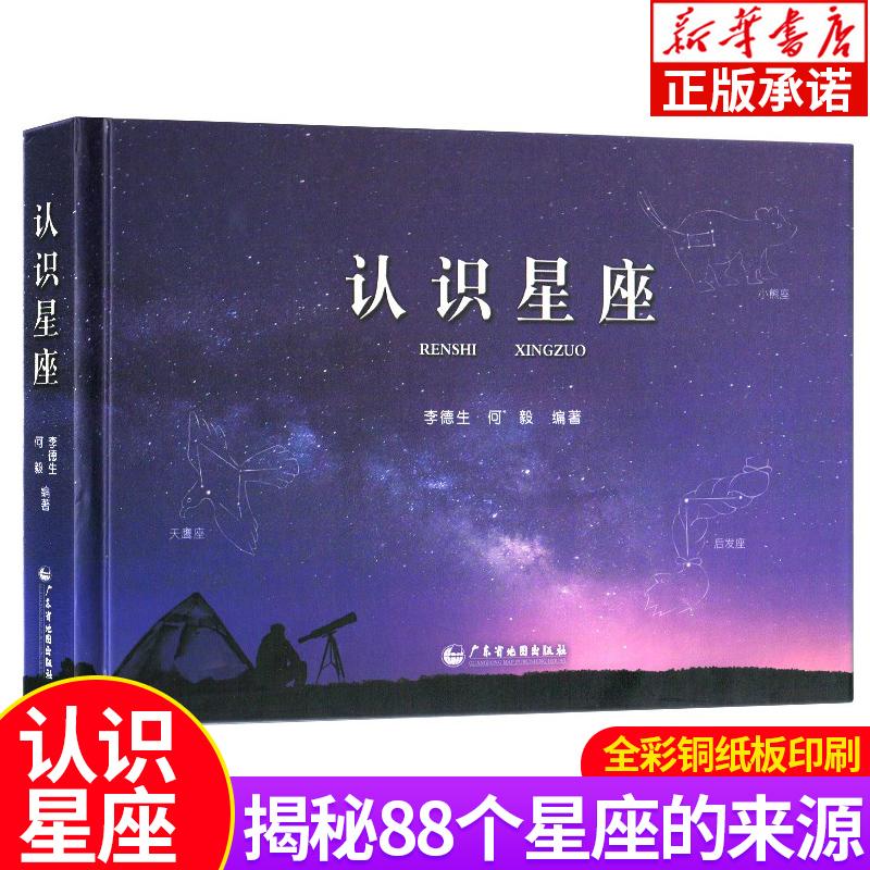 认识星座 含88个星座来源表星座 全图星图南南北天及区 及宇宙天体的组成 真实星空与观测对照 望远镜李德生