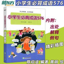 现货包邮 新东方 小学生必背成语576 陈启淦 黄丽 小学生常用成语 儿童成语 小学语文 576张精美插图 成语应用情境 成语工具书