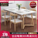 北欧餐桌椅组合现代简约餐桌家用小户型长方形桌子客厅饭桌四方桌