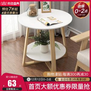 北欧简约现代客厅小圆桌子实木茶几