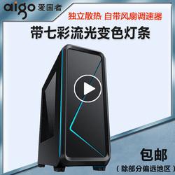 爱国者月光宝盒T10变色灯条游戏机箱diy台式电脑个性组装空箱