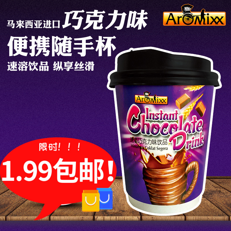 Malaysia imported imported cocoa powder, instant chocolate and fragrance free 23 grams.