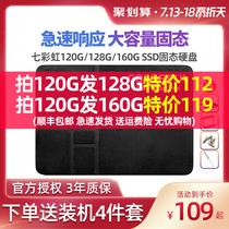 七彩虹SL300120G笔记本台式机一体机SSD固态硬盘SATA3.0