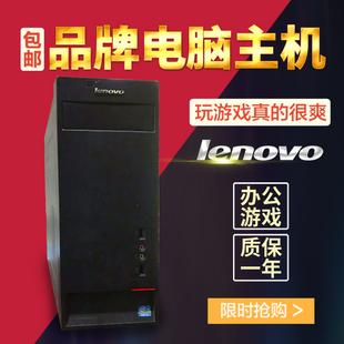 办公8核吃鸡I5ps4网吧联想游戏型台式机拆机配件2手台式电脑主机
