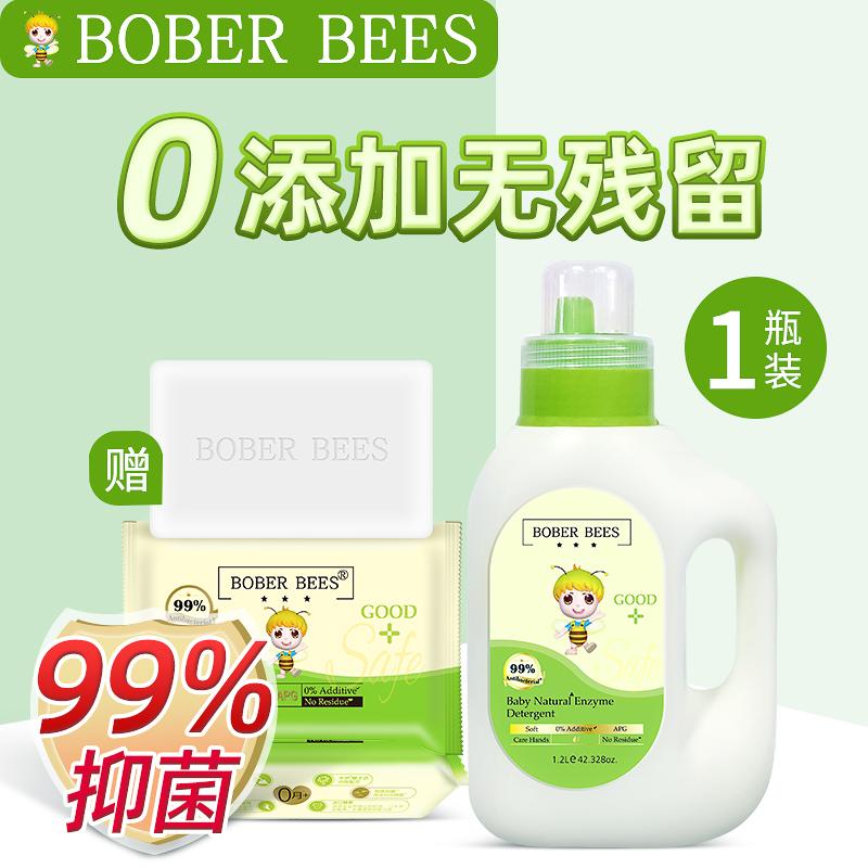 巴巴小蜜蜂婴儿洗衣液新生婴幼儿宝宝专用天然抑菌儿童去渍bb皂液