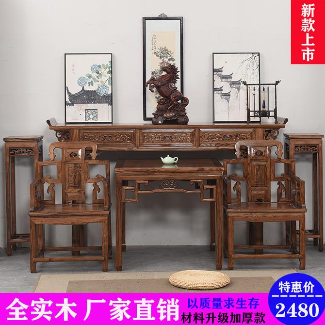 四件套榆木太师椅八仙桌佛龛财神供桌 农村中堂六件套实木仿古中式