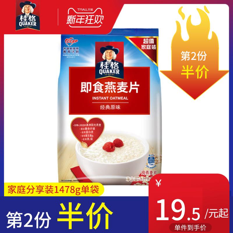 桂格即食1478g袋装早餐谷物燕麦片35.00元包邮
