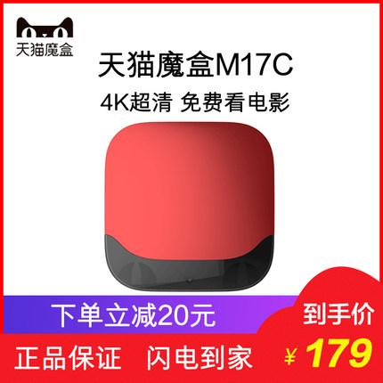 天猫魔盒3 网络机顶盒电视盒子高清播放器家用电视M17C