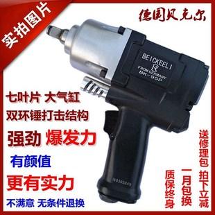 德国贝克尔工业级1/2大扭力气风动扳机子扳手小风炮气动工具风炮