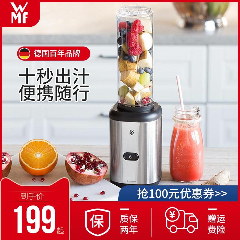 德国wmf家用水果小型便携式榨汁机